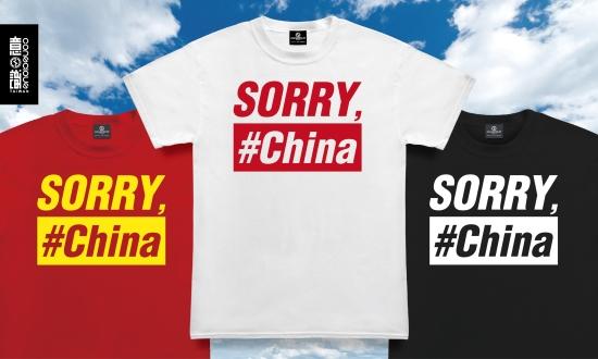20160721-SorryChina-04